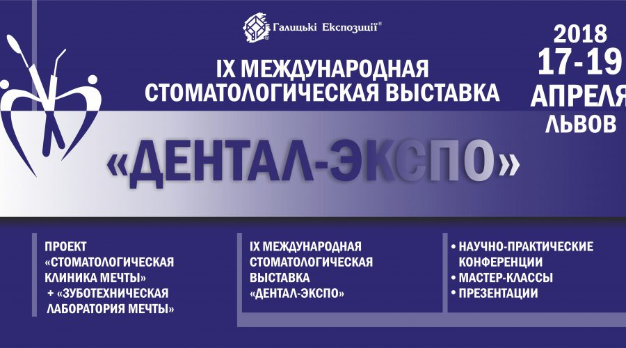 IX міжнародна стоматологічна виставка «Дентал-ЕКСПО»